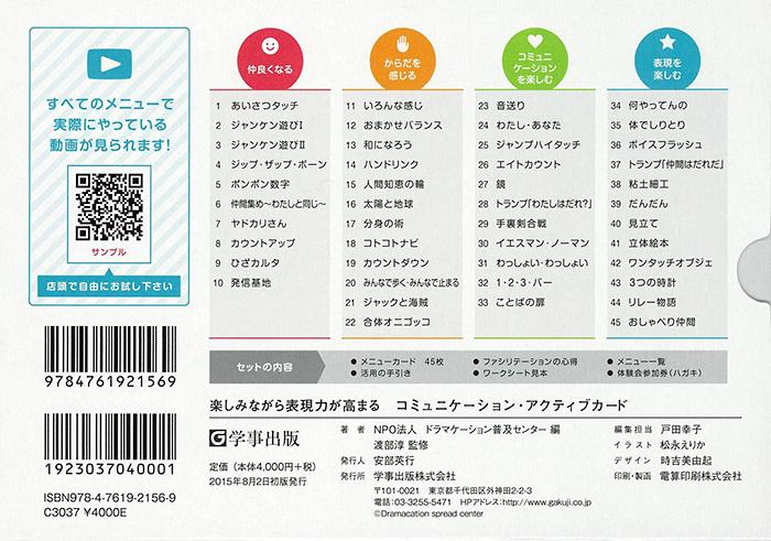 コミュニケーション・アクティブカード